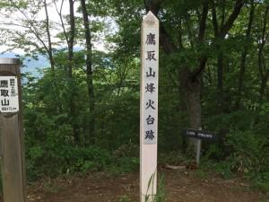 鷹取山烽火台