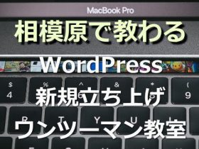 wordpress教室・相模原